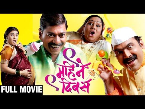 Marathi film new download | alhatlas com au :: Full Marathi