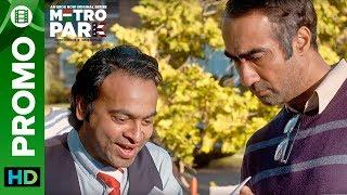 Ever Heard Of A Karate Machine? | Metro Park | Eros Now Originals | All Episodes Live On Eros Now