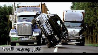 فيلم الناقل 3 جيسون ستاثام .بدون حذف            (ترجمة قناة  Hope) transporter3