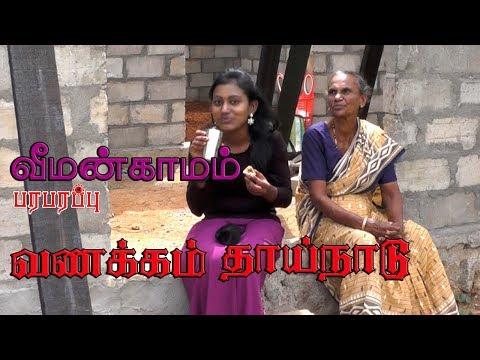 Xxx Mp4 வணக்கம் தாய்நாடு Vanakkam Thainadu வீமன்காமம் யாழ்ப்பாணம் Veeman Kamam Paraparapu Media 3gp Sex