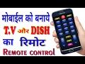मोबाईल को T.V.और DISH का रिमोट कैसे बनाये,