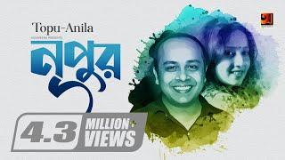 Nupur 2 | Topu & Anila | Album Bondhu Bhabo Ki | Official Music Video