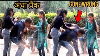अंधा कोंन है ? Epic Confusing Prank || Epic Reaction || Gone Wrong || Prank Shala || Pune