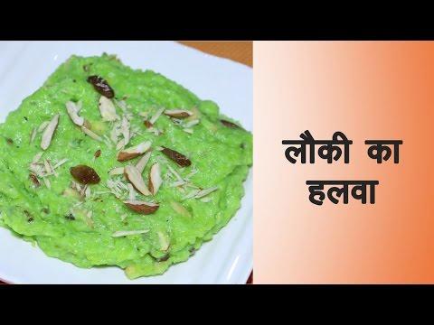 Lauki ka Halwa Recipe in Hindi without mawa लौकी का हलवा | How to Make Dudhi Halwa at Home