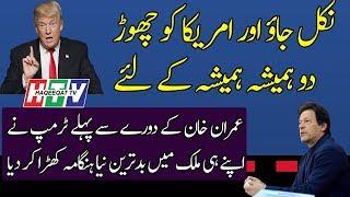 Tour of Imran Khan to Meet Donald Trump and his Team