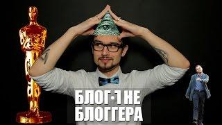 Download БЛОГ НЕ БЛОГГЕРА 10 [Черный оскар и плоская земля] (18+) Video