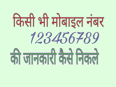 [Hindi] How to get detail of any mobile number