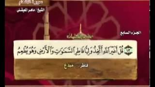 القرآن الكريم الجزء السابع 7 الشيخ ماهر المعيقلي