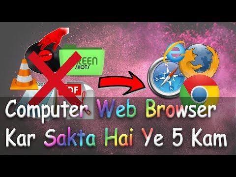 Computer Browser Kar Sakta Hai Ye 5 Kam (Browser Tips and Tricks)