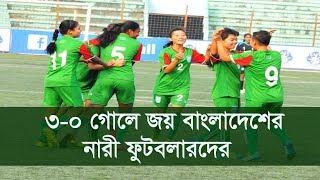 ভুটানকে হারিয়ে ৩-০ গোলে জয় বাংলাদেশের । SAFF U-15 Women