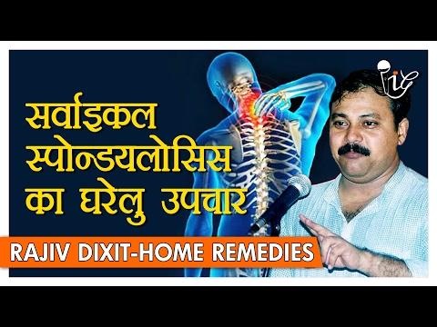 सर्वाइकल स्पोन्डयलोसिस का घरेलु उपचार | Home Remedies For 'Cervical Spondylosis' By Rajiv Dixit