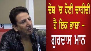 GURDAS MAAN - Statement of Gurdas Maan on Hindi language and Amit shah