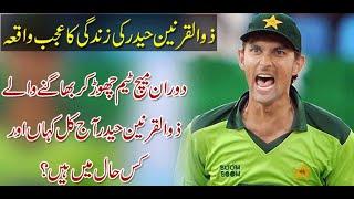 Zulqarnain Haider Career And Life Story | Cricket | Pak |