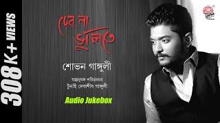 Debona Bhulite | Shovan Ganguly | Nazrul Geeti | Audio Jukebox | New Release