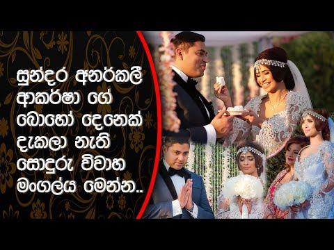 Xxx Mp4 සුන්දර Quot අනර්කලී Quot අතිනත් ගත් දා Anarkali Akarsha 39 S Wedding 3gp Sex