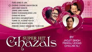Super Hit Ghazals By Jagjit Singh, Pankaj Udhas, Ghulam Ali (Audio) Jukebox | All Time Favorite