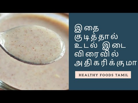 How to Gain Weight in 15 Days with Home Made Drink (Men & Women) Naturally | Healthy Foods Tamil