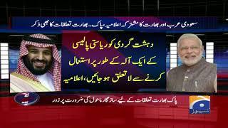 Aaj Shahzeb Khanzada Kay Sath - 21 February 2019