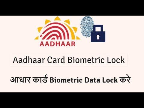 Aadhaar Card Biometric Lock Kaise Kare
