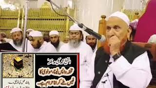 مولوی کی فیس طے کرنا،تحفہ واپس لینا۔Sheikh Mohammad Makki sb