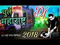 Dj Sai Ganesh Digital dhule 2018    DJ in Maharashtra 2018    NAMO INDIA
