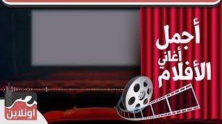 Arabic Movie Songs - أجمل اغاني الأفلام