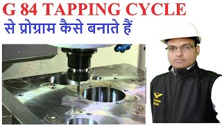 cnc programming || g32 tapping cycle || g84 tapping cycle || cnc