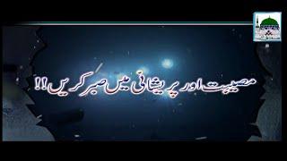 Museebat aur Parishani Main Sabar Karan - Haji Imran Attari - Short Bayan