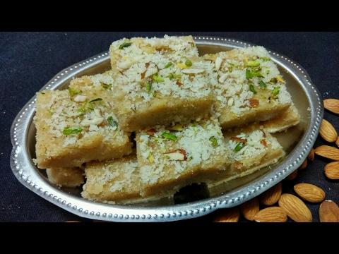 Tasty And Easy Suji Barfi Recipe   Sooji Burfi   Rava Burfi   सूजी की स्वादिष्ट बर्फी ।