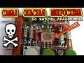 Download  😂 САМАЯ ОПАСНАЯ МИКРОСХЕМА 😂 По версии АКАКасьяна 😂 Только я так не думаю!  MP3,3GP,MP4