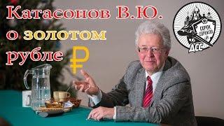 Катасонов В.Ю. золотой рубль  Сороченские встречи