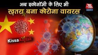 Coronavirus का China के साथ-साथ Global Economy और Indian Economy पर क्या असर होगा | KissaAajtak