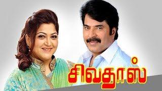 Sivadas | Tamil super hit movie | Mammootty,Kusbhoo,Captain Raju,Shankar | T.S.Suresh Babu