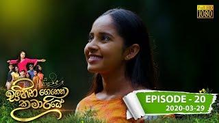 Sihina Genena Kumariye | Episode 20 | 2020- 03- 29