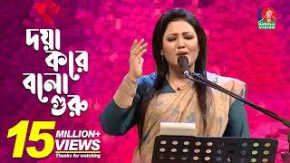 Palagaan Doya Kore Bolo Guru   Momtaz   Bangla Pala Gaan   Banglavision