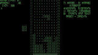 Electronika 60 Game: Tetris (1984)