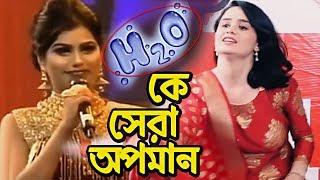 H2O খ্যাত সুমনা দাশ অনন্যাকে সেরা অপমান ঐশীর, ভিডিও ভাইরাল | Miss World Bangladesh 2018 | এইচটুও h2o