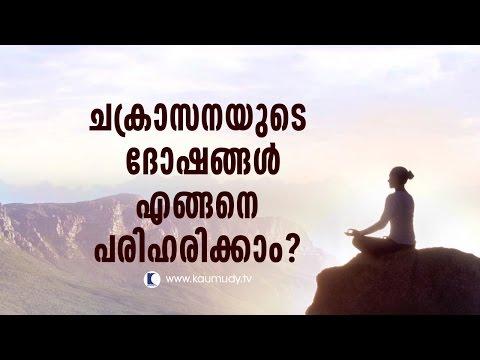 How to solve the flaws of chakrasana?   Sahajayoga Innathe Mahayoga   Kaumudy TV