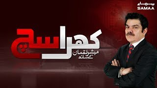 Imran Khan Per Kismat Meharbaan | Khara Sach | Mubashir Lucman | SAMAA TV