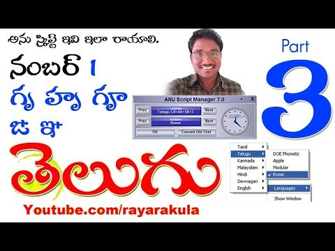 How to Type Telugu with Anuscript Manager part 3 (Roma) windows 7 8 10
