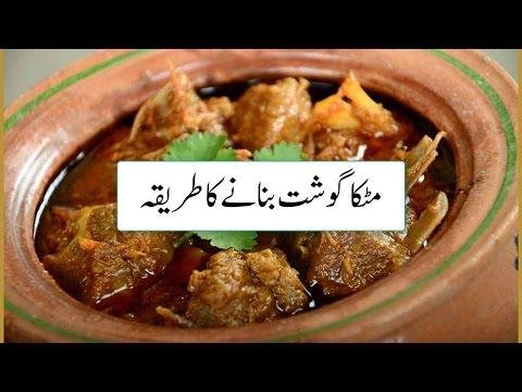 Matka Gosht Recipe In Urdu مٹکا گوشت بنانے کی ترکیب | Meat Recipes