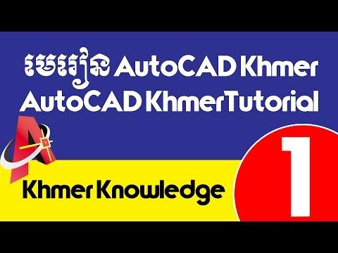 មេរៀន AutoCAD Khmer ភាគ១   AutoCAD Khmer Tutorial Part 1