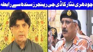 Chaudhry Nisar Ka Dg Rangers Sindh Sa Rabta - Headlines and Bulletin - 09:00 PM - 26 July 2017