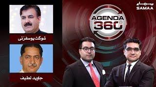 Chairman NAB ka Interview haqaiq kia hai?   Agenda 360   SAMAA TV   24 May 2019