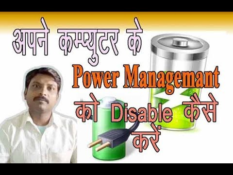 Disable Power Management on Windows xp/win 7/win 8/win 10