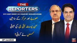 The Reporters | Sabir Shakir | ARYNews | 29 January 2020