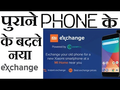 Mi Exchange Program | Change Your Old Phone With New Smartphone Service Terms & Conditions
