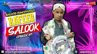 Rafeeq Salook | Balochi Comedy Video | Episode #71 | 2020 #istaalfilms #basitaskani
