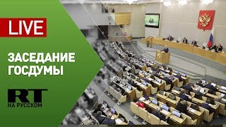 Госдума рассматривает законопроект об изменениях в Конституцию — LIVE