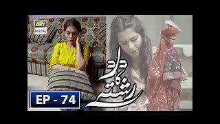 Dard Ka Rishta Episode 74 - 9th August 2018 - ARY Digital Drama